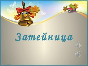 Затейница FokinaLida.75@mail.ru