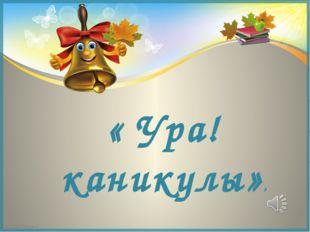 « Ура! каникулы»» FokinaLida.75@mail.ru
