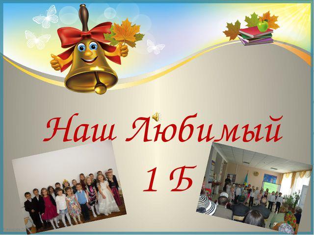 Наш Любимый 1 Б FokinaLida.75@mail.ru
