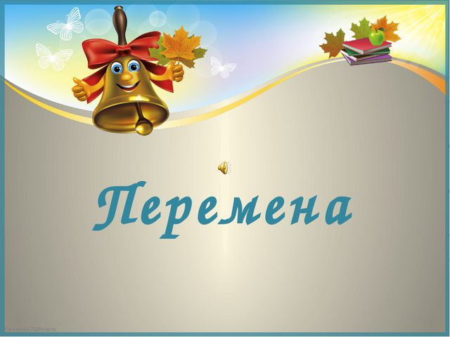 Перемена FokinaLida.75@mail.ru