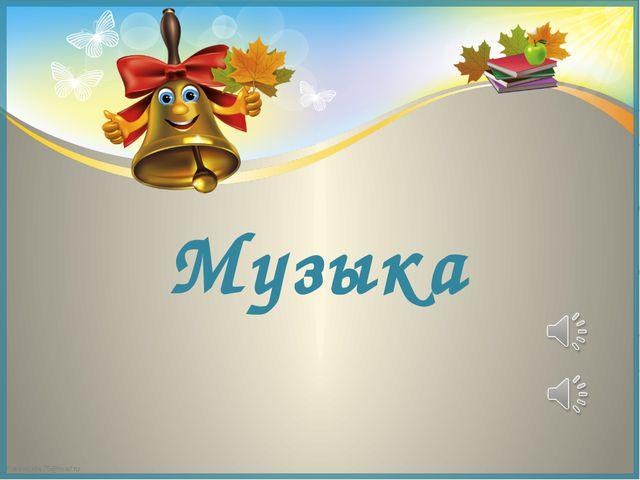 Музыка FokinaLida.75@mail.ru