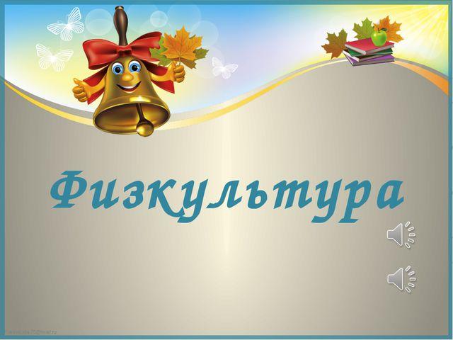 Физкультура FokinaLida.75@mail.ru