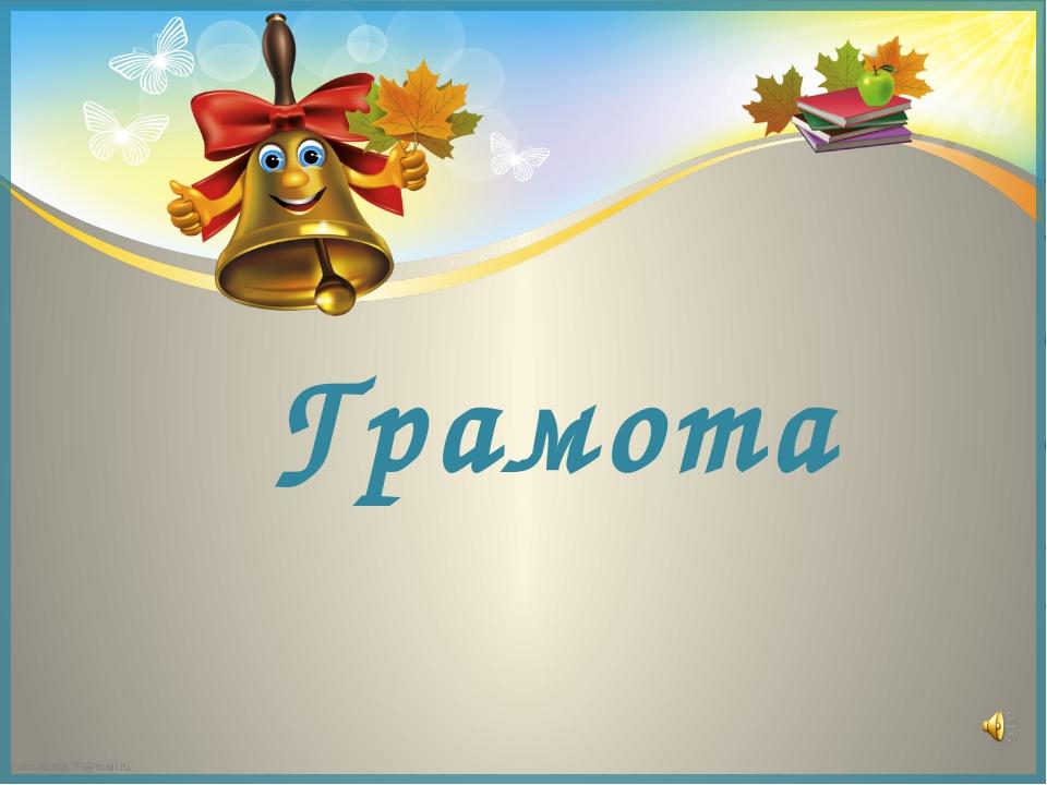 Грамота FokinaLida.75@mail.ru