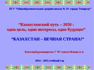 """""""Казахстанский путь – 2050 : одна цель, одни интересы, одно будущее"""" """"КАЗАХСТ"""