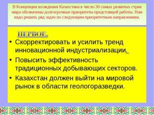 В Концепции вхождения Казахстана в число 30 самых развитых стран мира обознач