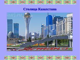 Столица Казахстана