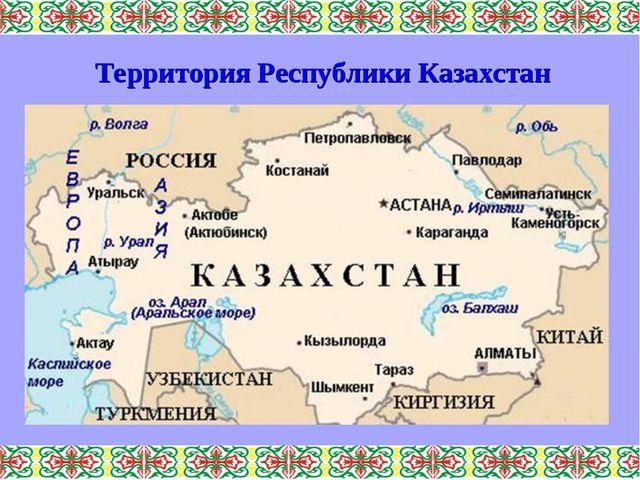 Территория Республики Казахстан