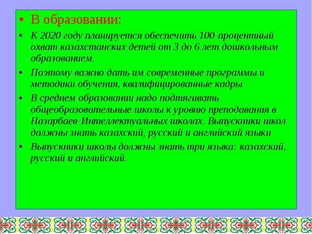 В образовании: К 2020 году планируется обеспечить 100-процентный охват казахс...