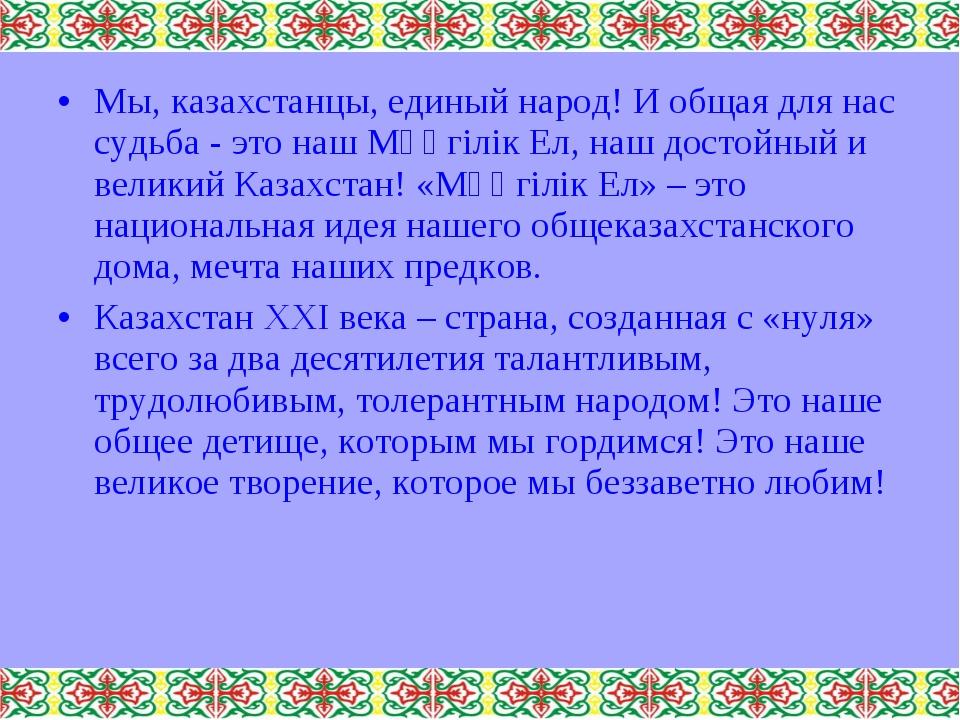 Мы, казахстанцы, единый народ! И общая для нас судьба - это наш Мәңгілік Ел,...