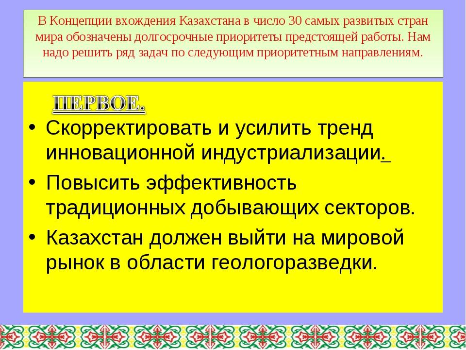В Концепции вхождения Казахстана в число 30 самых развитых стран мира обознач...