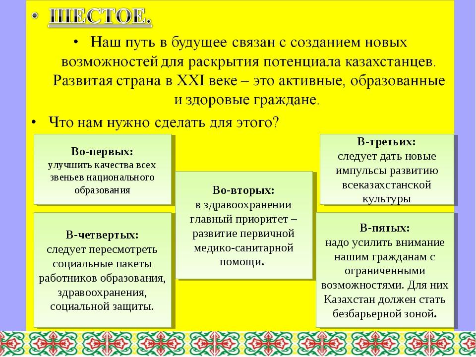 Во-первых: улучшить качества всех звеньев национального образования Во-вторых...