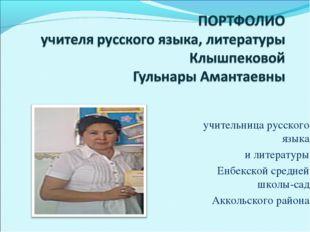 учительница русского языка и литературы Енбекской средней школы-сад Аккольско