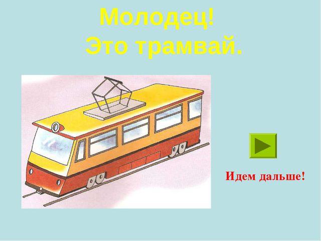 Молодец! Это трамвай. Идем дальше!