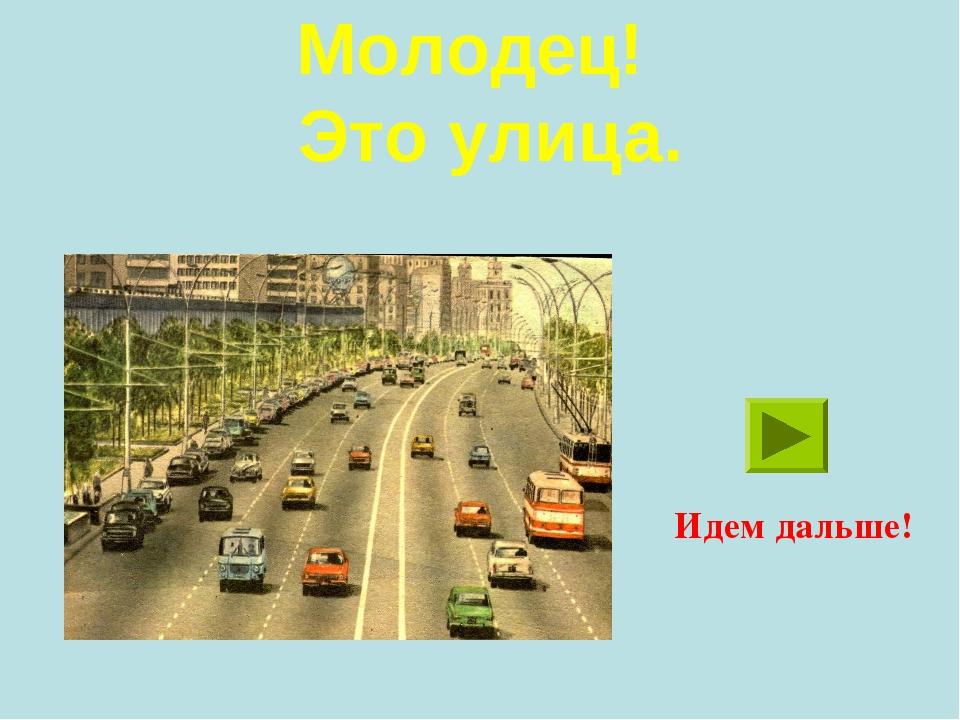 Молодец! Это улица. Идем дальше!