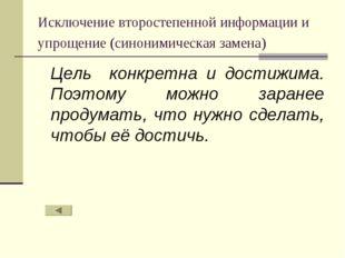 Исключение второстепенной информации и упрощение (синонимическая замена) Цел