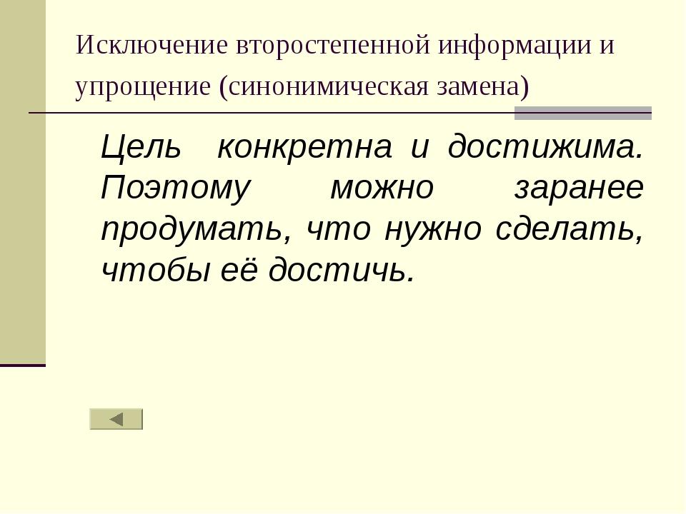 Исключение второстепенной информации и упрощение (синонимическая замена) Цел...