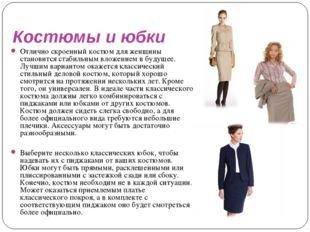 Костюмы и юбки Отлично скроенный костюм для женщины становится стабильным вл
