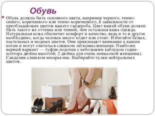 Обувь Обувь должна быть основного цвета, например черного, темно-синего, кори