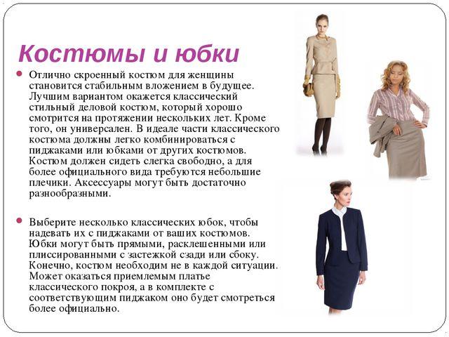 Костюмы и юбки Отлично скроенный костюм для женщины становится стабильным вл...