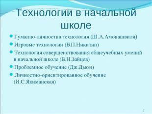 Технологии в начальной школе Гуманно-личностна технология (Ш.А.Амонашвили) Иг