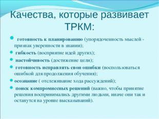 Качества, которые развивает ТРКМ: готовность к планированию (упорядоченность