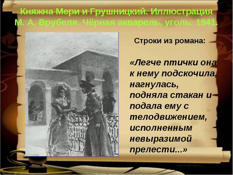 Презентация 9 класса по предмету русский язык, литература, чтение на тему: м ю лермонтов княжна мери система