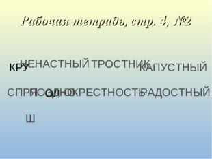 Рабочая тетрадь, стр. 4, №2 КРУ ОЛ НЕНАСТНЫЙ ТРОСТНИК КАПУСТНЫЙ СПРЯ Ш ПОЗДНО