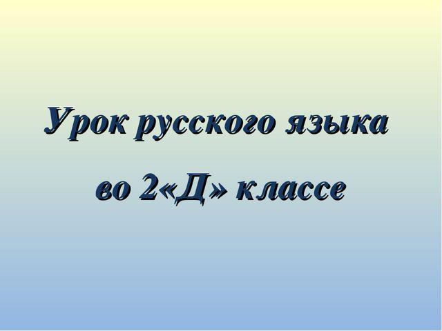 Урок русского языка во 2«Д» классе