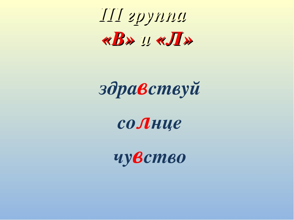 III группа «В» и «Л» здравствуй солнце чувство