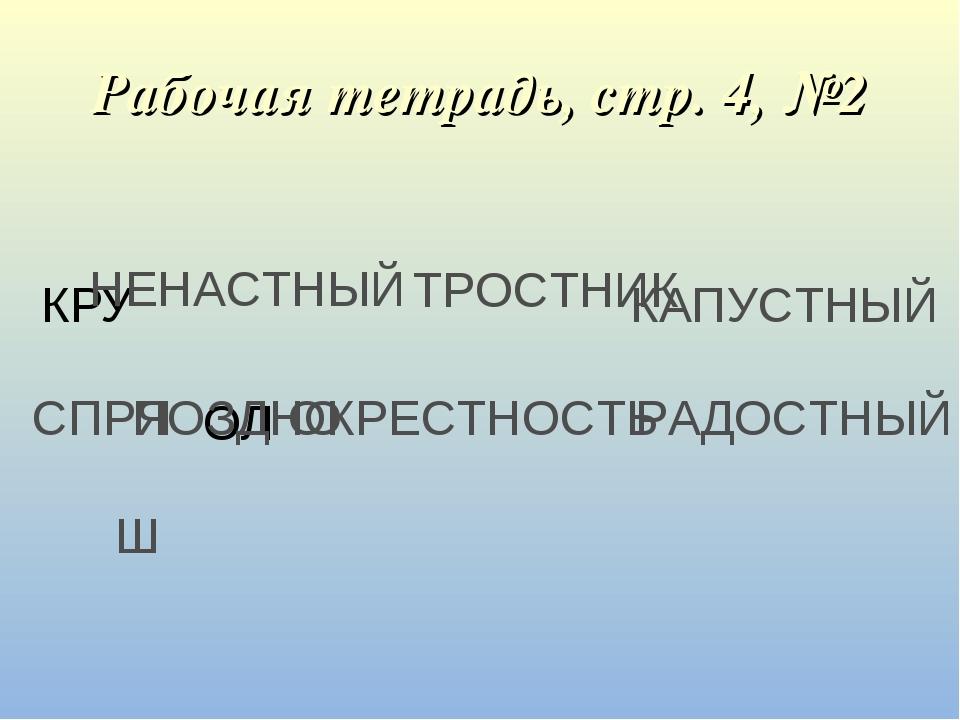Рабочая тетрадь, стр. 4, №2 КРУ ОЛ НЕНАСТНЫЙ ТРОСТНИК КАПУСТНЫЙ СПРЯ Ш ПОЗДНО...