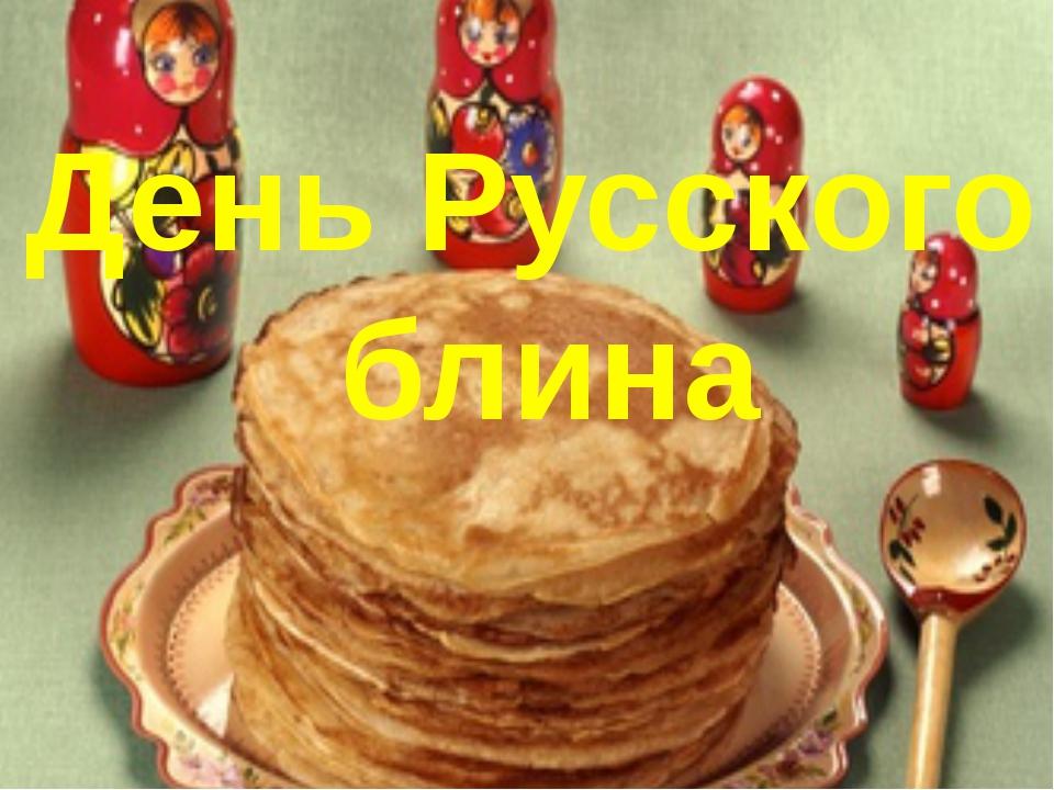 День Русского блина