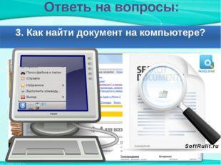 Ответь на вопросы: 1. Где можно найти нужный документ? 2. Что следует сделать