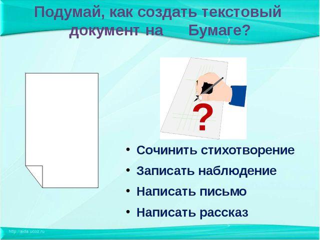 Подумай, как создать текстовый документ на Бумаге? Сочинить стихотворение...
