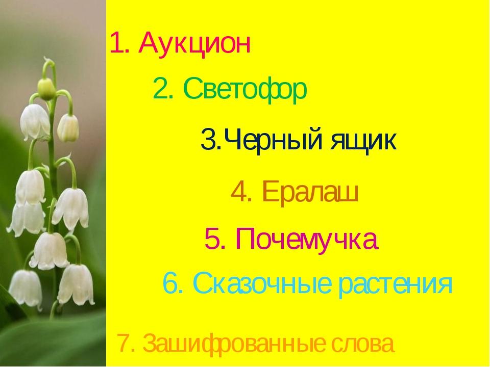 2. Светофор 3.Черный ящик 4. Ералаш 5. Почемучка 6. Сказочные растения 7. Заш...