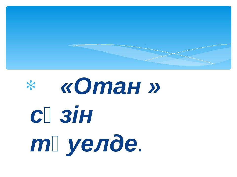 «Отан » сөзін тәуелде.