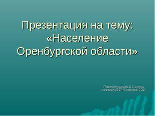 Презентация на тему: «Население Оренбургской области» Подготовила Шишова О.Б,