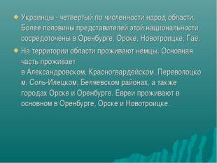 Украинцы - четвертый по численности народ области. Более половины представите