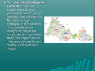 МногиежителиОренбургской областиотличаются двуязычием, с детства усваивая