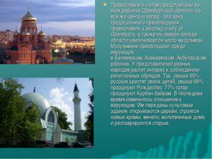 Православие и ислам представлены во всех районахОренбургской области, но все