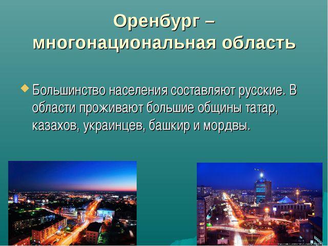 Оренбург – многонациональная область Большинство населения составляют русские...