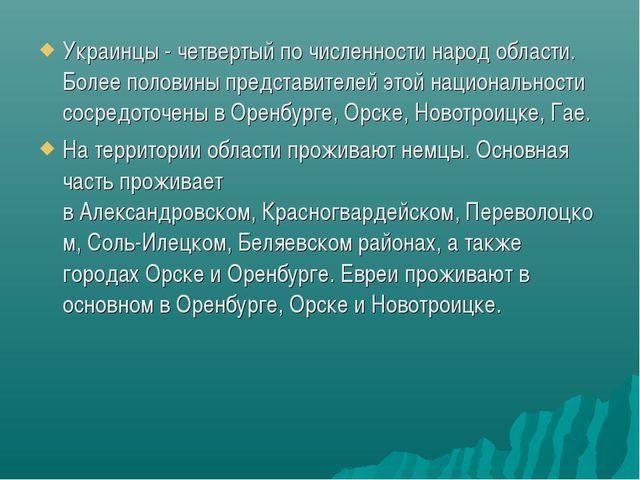 Украинцы - четвертый по численности народ области. Более половины представите...