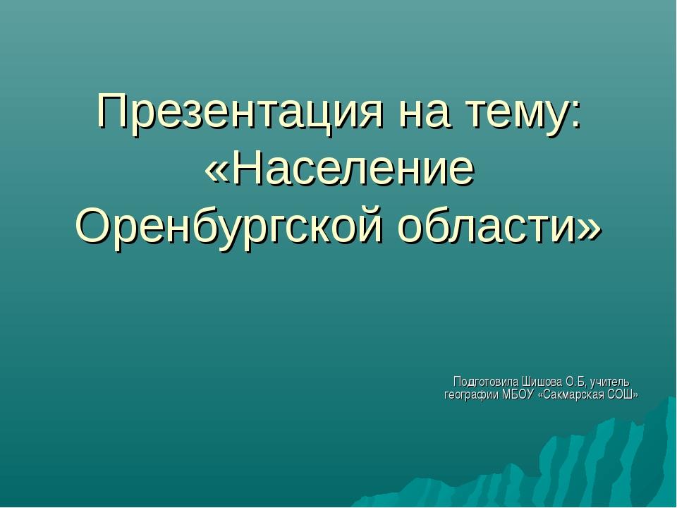 Презентация на тему: «Население Оренбургской области» Подготовила Шишова О.Б,...