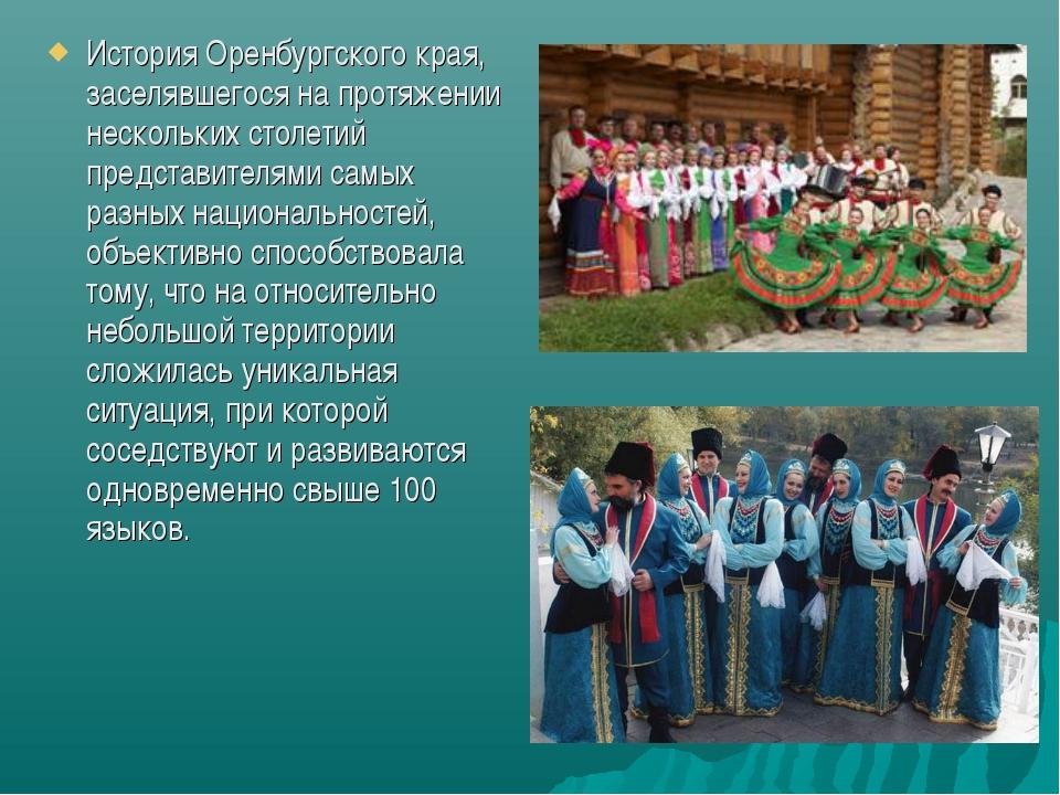 ИсторияОренбургского края, заселявшегося на протяжении нескольких столетий п...