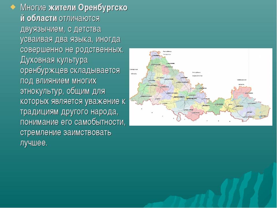 МногиежителиОренбургской областиотличаются двуязычием, с детства усваивая...