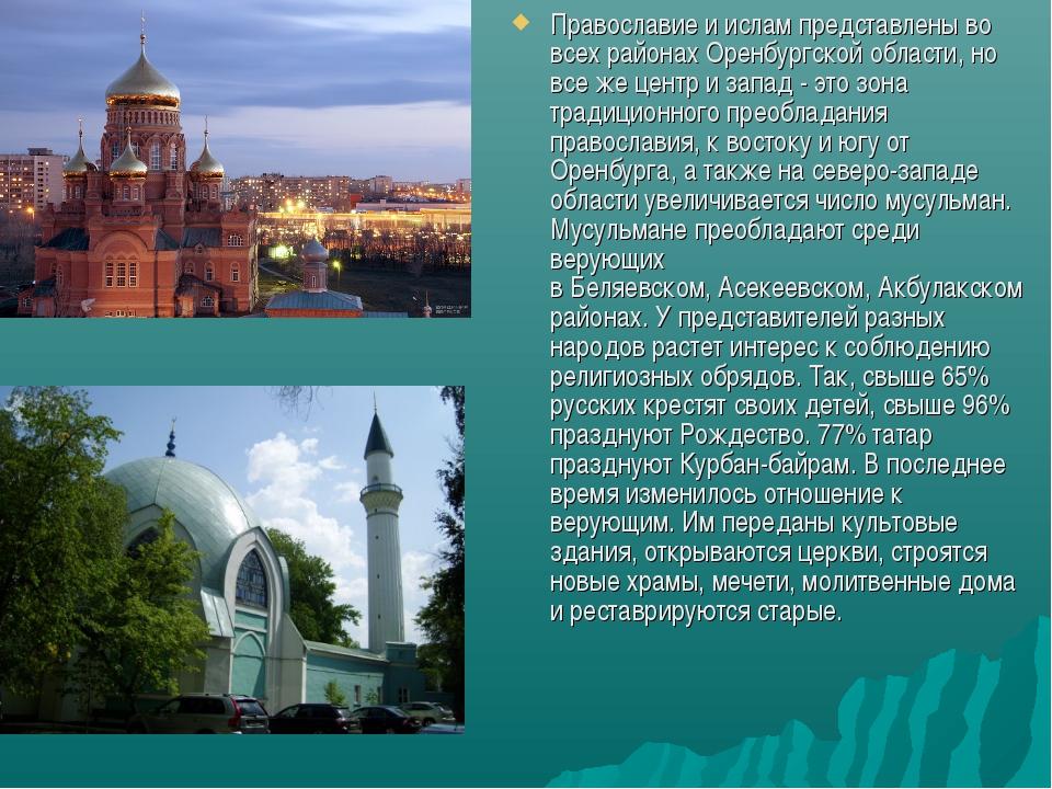 Православие и ислам представлены во всех районахОренбургской области, но все...