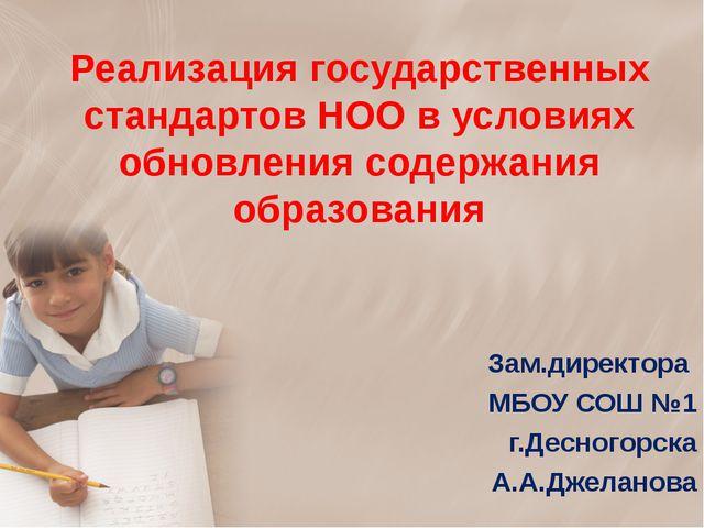 Реализация государственных стандартов НОО в условиях обновления содержания об...