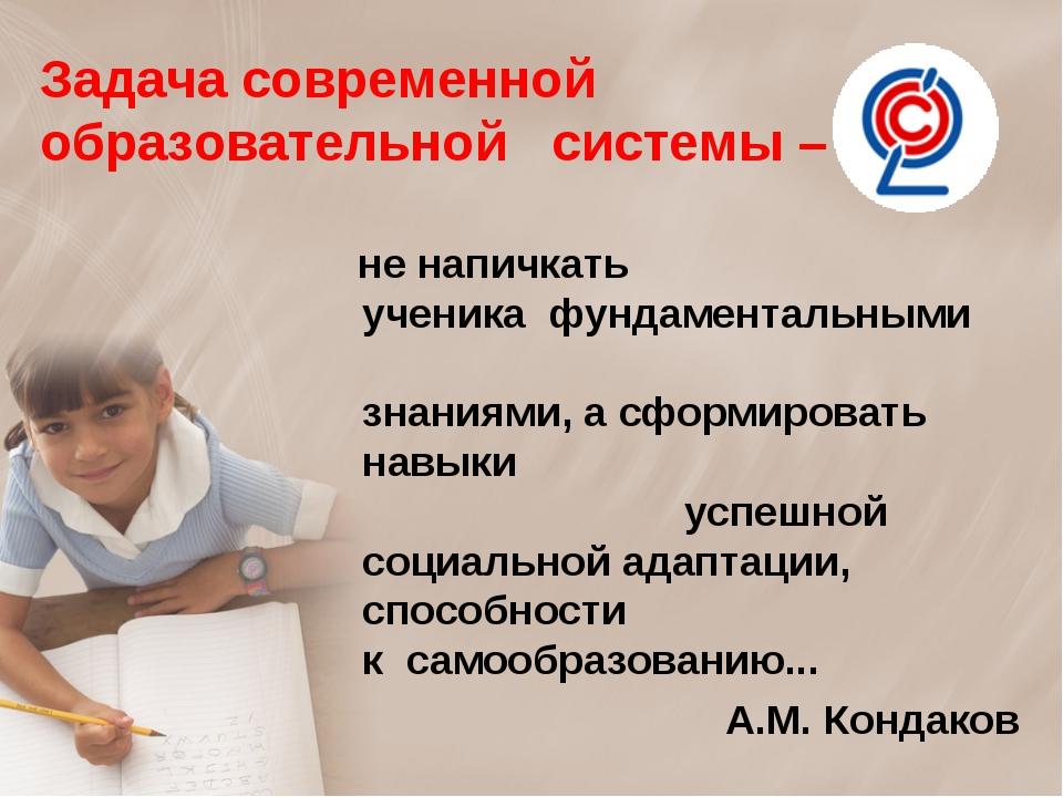 не напичкать ученикафундаментальными знаниями, а сформировать навыки успеш...