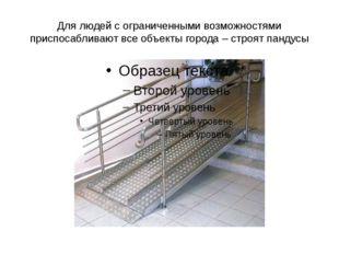 Для людей с ограниченными возможностями приспосабливают все объекты города –