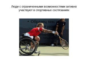 Люди с ограниченными возможностями активно участвуют в спортивных состязаниях