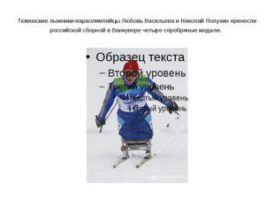Тюменские лыжники-параолимпийцы Любовь Васильева и Николай Полухин принесли р